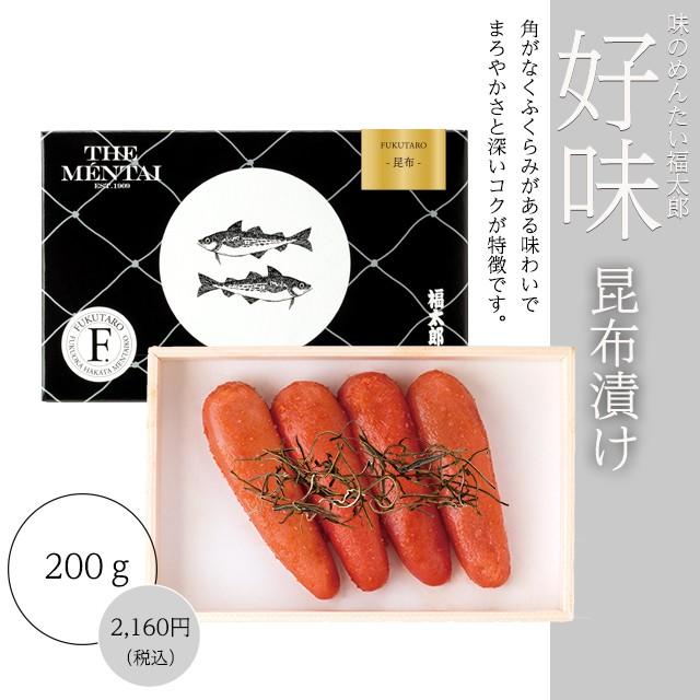 味のめんたい福太郎 好味 昆布漬け 200g