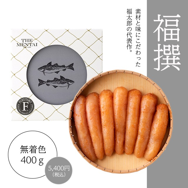 福撰 味のめんたい福太郎(無着色)400g