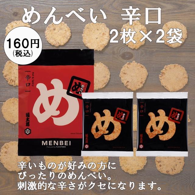 めんべい 辛口(2枚×2袋)