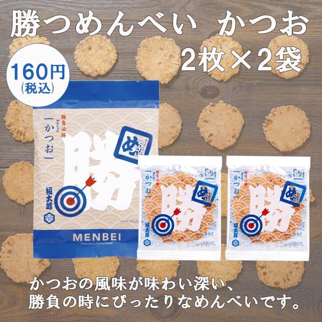 勝つめんべい かつお(2枚×2袋)