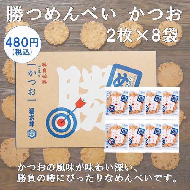 勝つめんべい かつお(2枚×8袋)