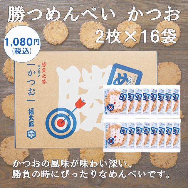 勝つめんべい かつお(2枚×16袋)