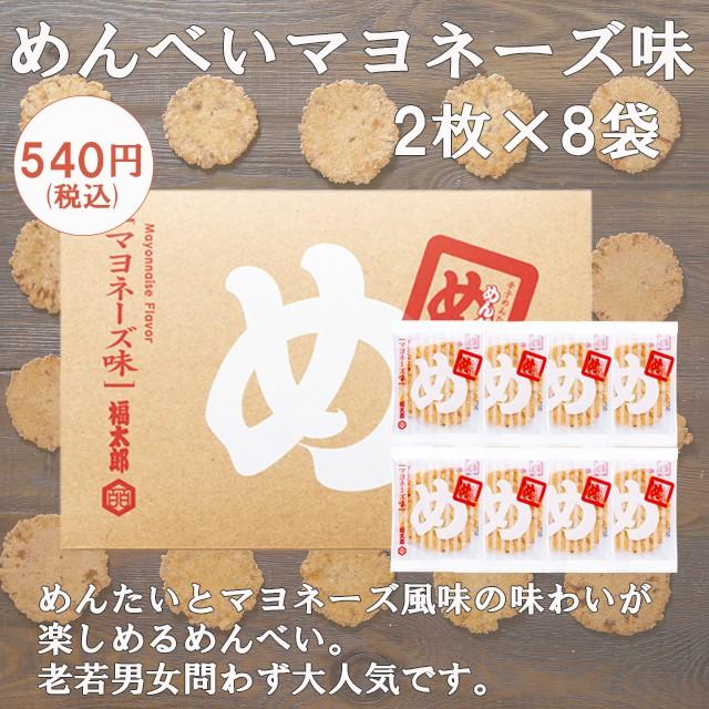 めんべい マヨネーズ味(2枚×8袋)