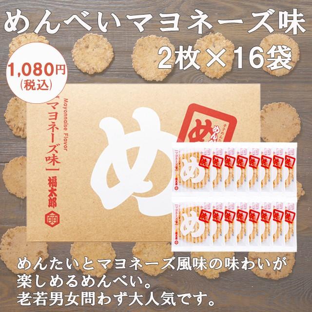 めんべい マヨネーズ味 (2枚×16袋)