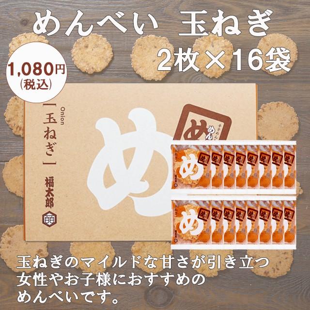 めんべい 玉ねぎ(2枚×16袋)