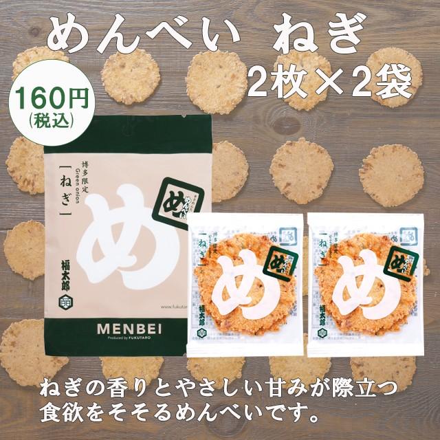 めんべい ねぎ(2枚×2袋)