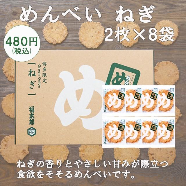 めんべい ねぎ(2枚×8袋)