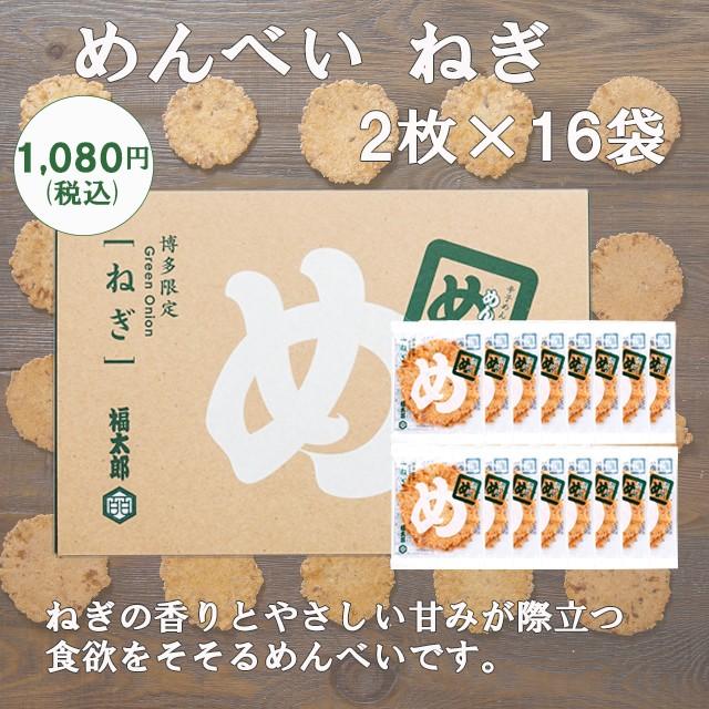 めんべい ねぎ(2枚×16袋)