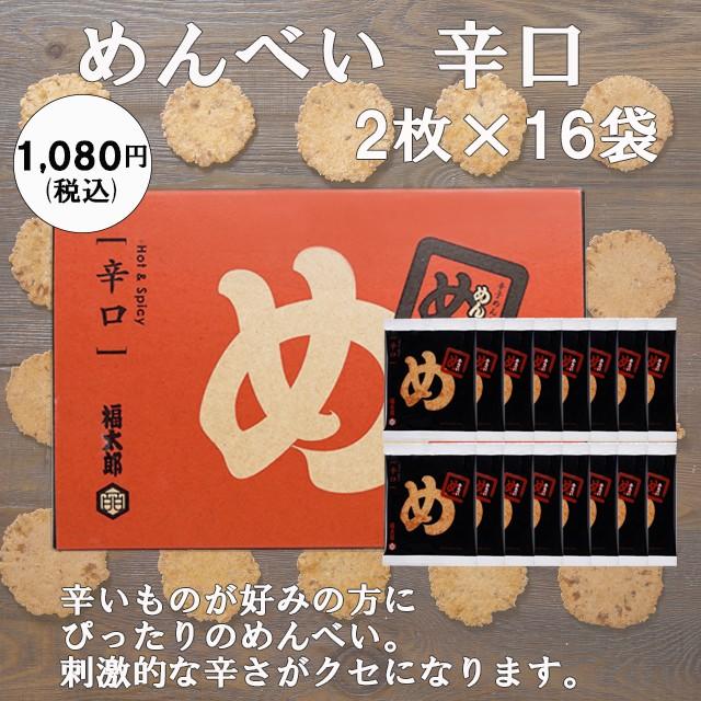 辛子めんたい風味 めんべい 辛口(2枚×16袋)