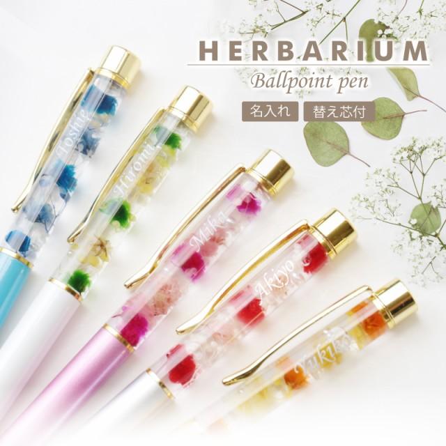 誕生日プレゼント 女性 ハーバリウム ボールペン 名入れギフト 《ハーバリウム ペン》 ボールペン 翌々営業日出荷 プレゼント 花 完成品