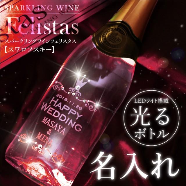 クリスマス プレゼント スパークリングワイン 名入れ ギフト 酒 《 スパークリングワイン フェリスタス スワロフスキー750ml 》 人気 5営