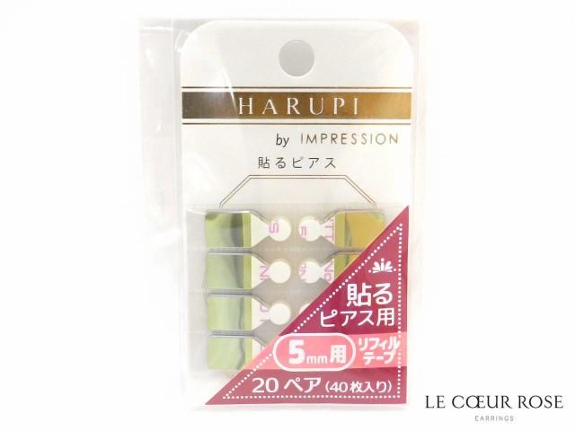 リフィルテープ 20ペア(40枚入り) 貼るピアス 日本製