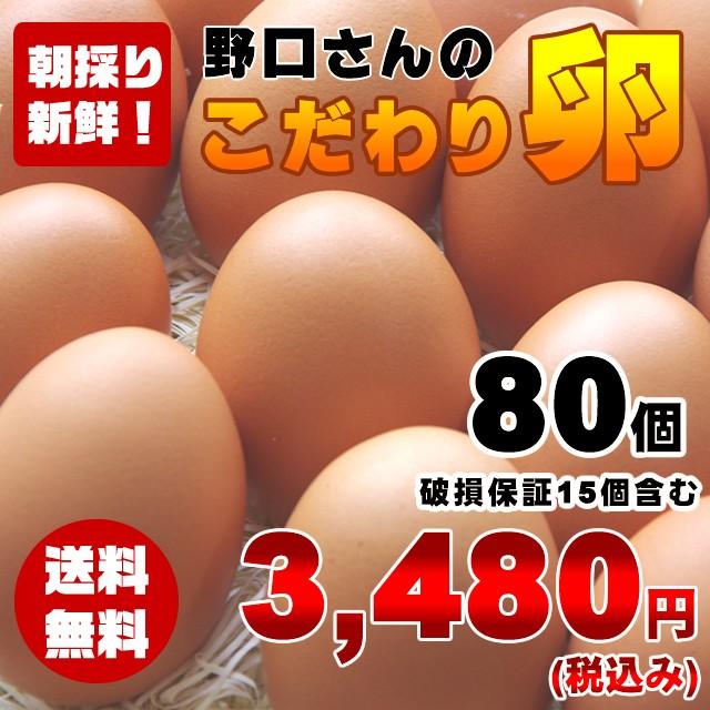 【送料無料】朝採り新鮮野口さんのこだわり卵80個(破損保証20個含む)※同梱不可商品※ 俺達の晩餐