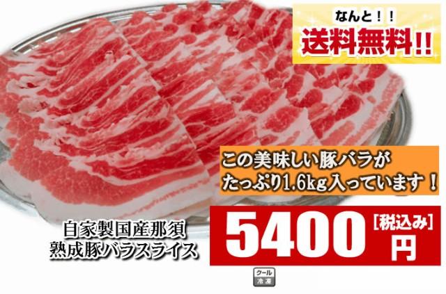 【送料無料】お肉屋さんの熟成国産豚バラ肉!1.6kg (200g×8P)4pずつ厚さが選る まとめ買い8%オフ 【栃木県より直送】