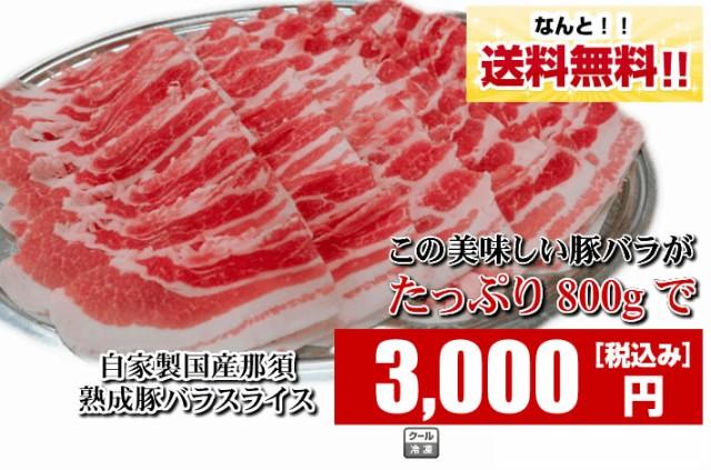 【送料無料】お肉屋さんの熟成豚バラ肉! 国産 厚さを選べるスライスパック 800g(200g×4) まとめ買い8%オフ 【栃木県より直送】