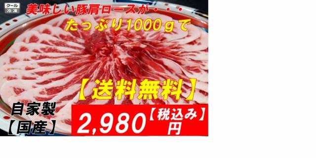 【送料無料】 自家製国産熟成豚肩ローススライスパック 1キロ ギフト お取り寄せグルメ【栃木県より直送】