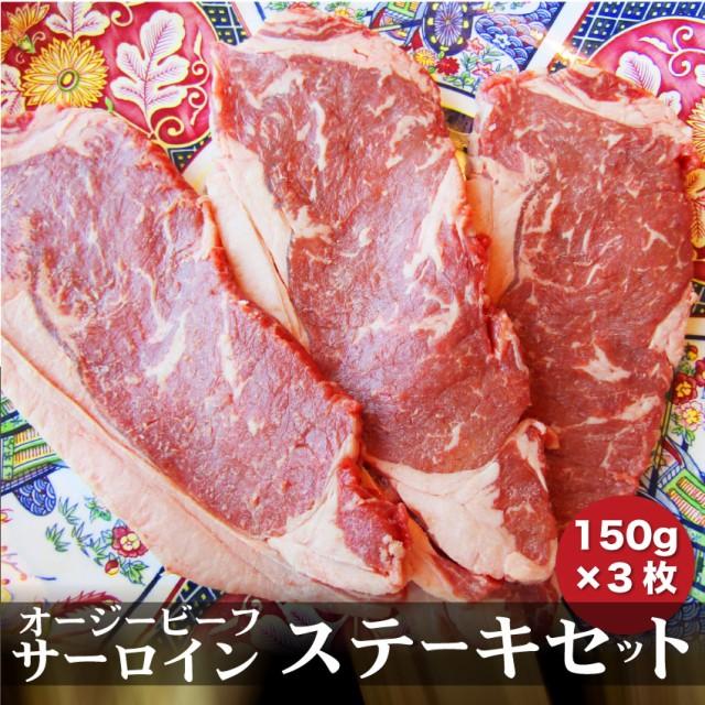 ギフト <限定>サーロイン ステーキ リッチな 赤身 贅沢 ステーキ セット 3枚 送料無料 オーストラリア産 牛 牛肉 ビーフ big_dr