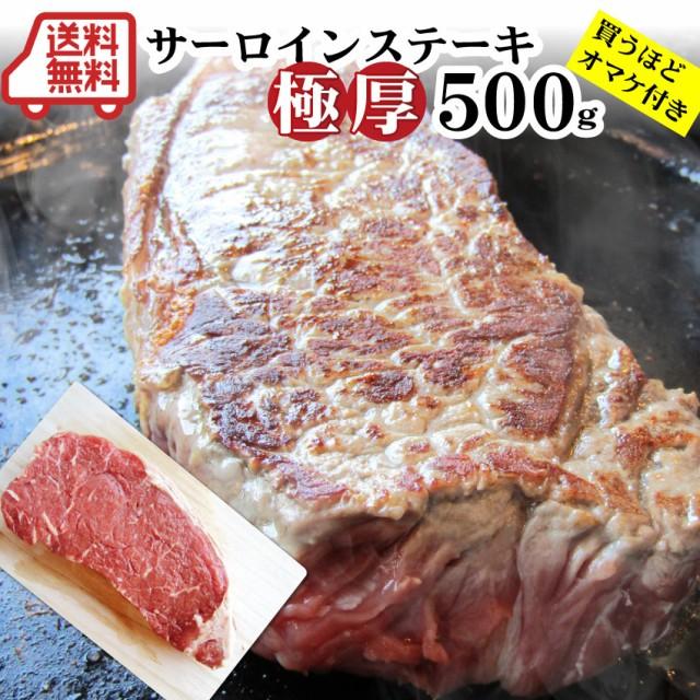 限定セール<驚愕のサイズ>極厚 サーロイン メガ ステーキ500g (ステーキソース付)送料無料 買うほどオマケ付 パーティー