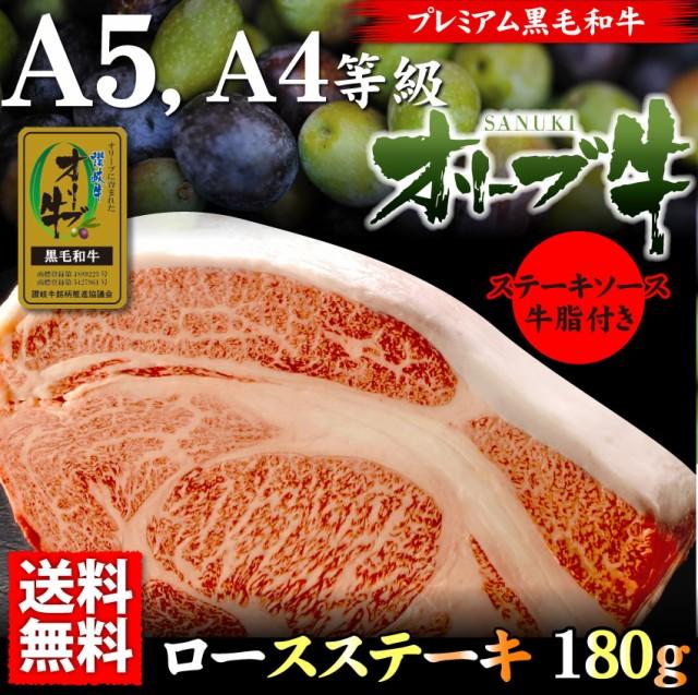 ギフト 【送料無料・冷凍】 讃岐 オリーブ牛 ロース ステーキ 1枚 180g プレゼント ギフト のしOK big_dr