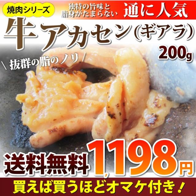 タレ漬け牛アカセン(ギアラ) 200g 焼肉用 買えば買うほどオマケ付き! (12時までの御注文当日発送、土日祝を除) 焼くだけ 【 送料無