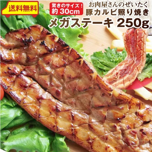 送料無料 冷凍 豚カルビ 照り焼き メガ ステーキ 250g 買えば買うほど オマケ (12時までの御注文で当日発送、土日祝を除く) 焼くだけ