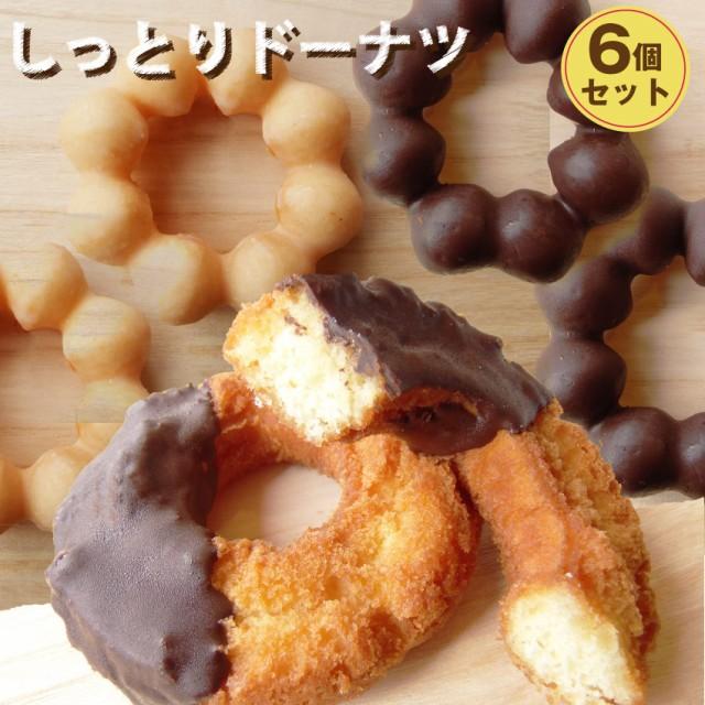 【リニューアル】 冷凍 しっとり 濃厚 6個 ドーナツ 食べ比べ セット デザート お菓子 (*当日発送対象) パーティー ハロウィン