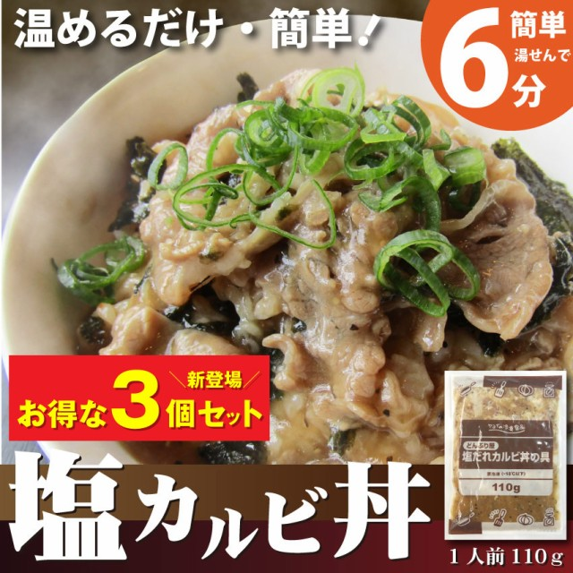 【冷凍】塩ダレカルビ丼(温めるだけ・簡単お惣菜)3個セット(1人前×3) (12時までの御注文で当日発送、土日祝を除く) 湯煎 オードブ