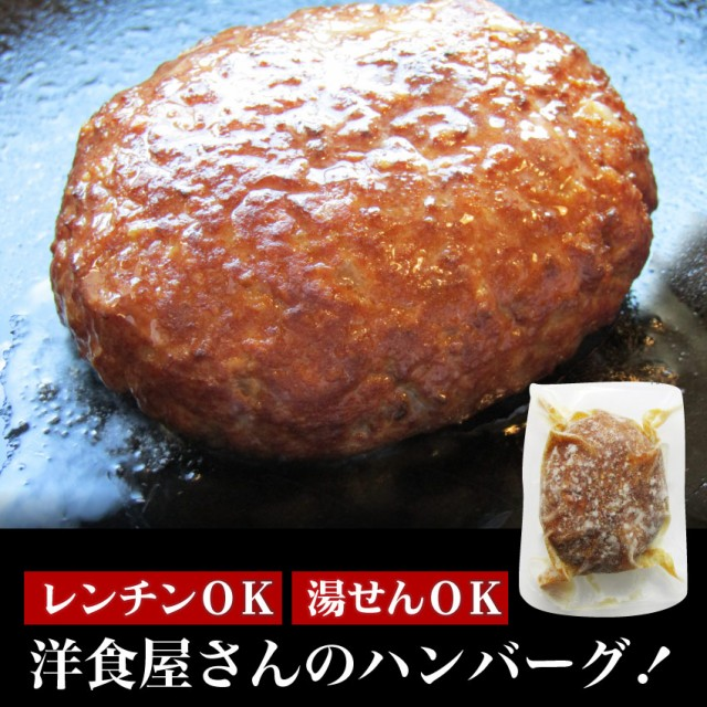 限定SALE【冷凍】美味しくなって新登場! 洋食屋さんの あらびき包み 鉄板焼 ハンバーグ 120g(惣菜) レンジOK パーティー