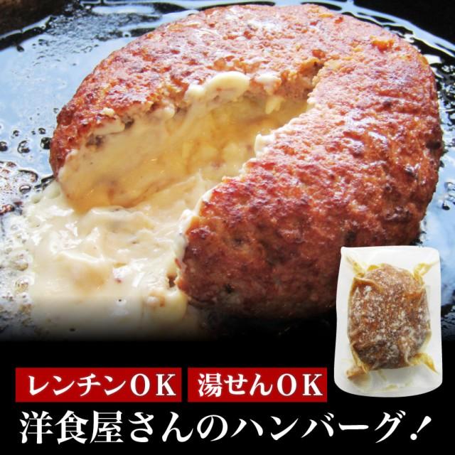 チーズイン 洋食屋さんの あらびき包み 鉄板焼 ハンバーグ 120g(12時までの御注文で当日発送、土日祝を除く)(惣菜) レンジOK パーティ