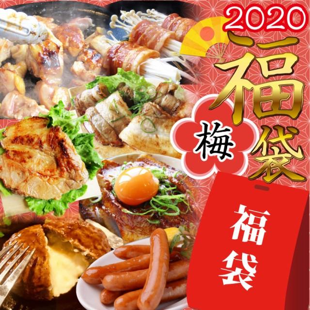 《梅》 《限定SALE》 メガ盛り 肉の福袋!総重量約2kg超(7種)超豪華福袋セット!《先行予約》【送料無料】2020年 福袋