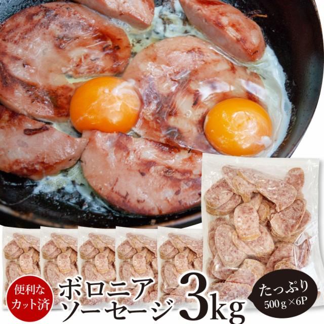 ボロニア ソーセージ 業務用 3kg(500g×6P) お試し 使い切り 惣菜 朝食用 時短 急速冷凍 IQF (惣菜) (*当日発送対象) オードブル