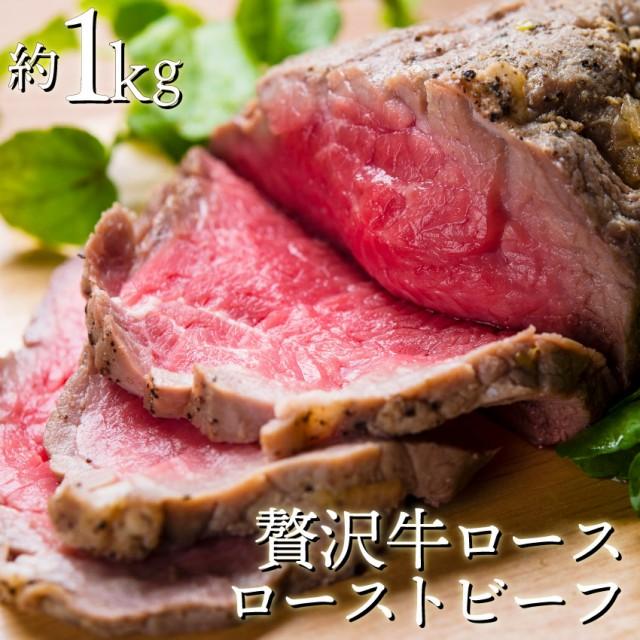 ローストビーフ 牛ロース 切るだけ 熟成牛 お取り寄せ 熟成肉 おつまみ 高級 母の日 ギフト ソース付き 惣菜 オードブル 約1kg【送料無料