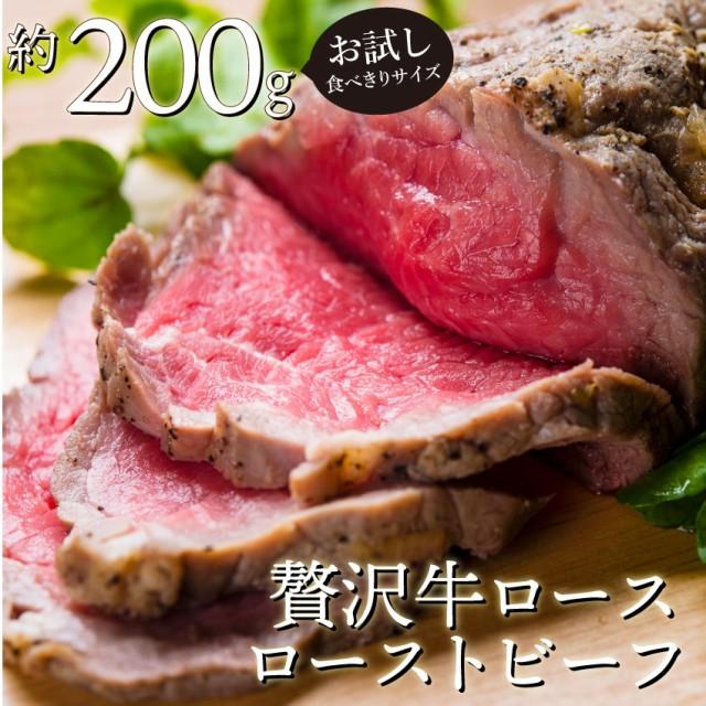 《まとめ買いクーポン対象》ローストビーフ 牛ロース 切るだけ 熟成牛 お取り寄せ 熟成肉 おつまみ 高級 ギフト ソース付き 惣菜 オード