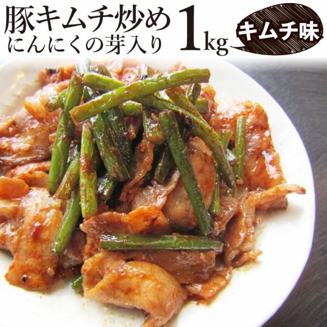 豚キムチ炒め にんにくの芽入り キムチ味 1kg (250g×4P) 焼くだけ 簡単 時短 焼肉 豚肉 (12時までの御注文で当日発送、土日祝を除く)