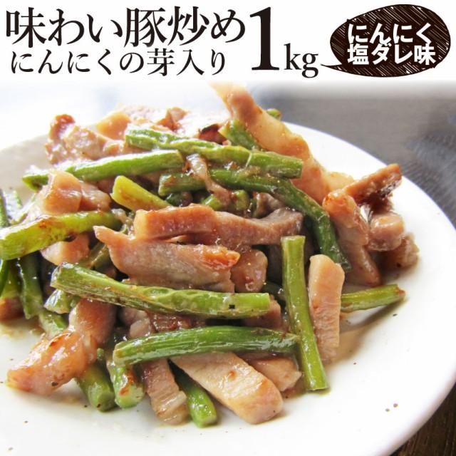 豚塩炒め にんにくの芽入り にんにく塩味 1kg (250g×4P) 焼くだけ 簡単 時短 焼肉 豚肉 (12時までの御注文で当日発送、土日祝を除く)