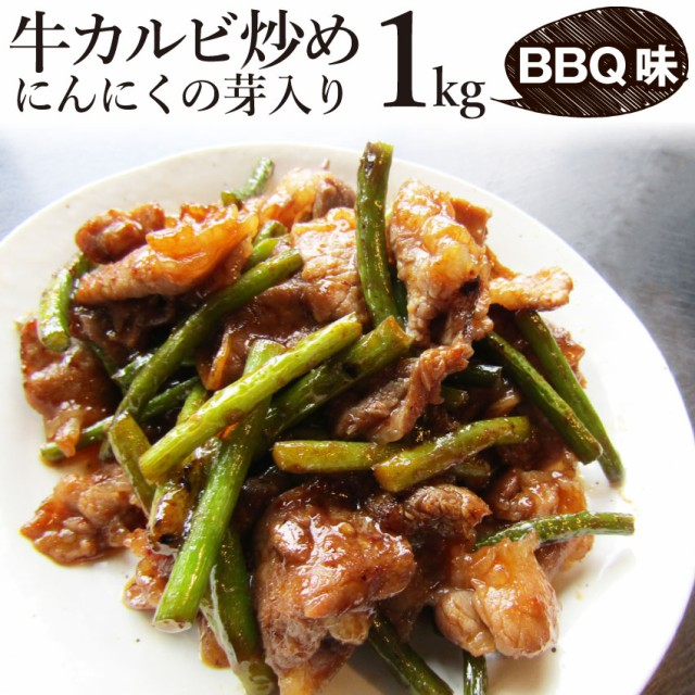 牛カルビ炒めにんにくの芽入り BBQ味 1kg (250g×4P) 焼くだけ 簡単 時短 焼肉 牛肉 (12時までの御注文で当日発送、土日祝を除く) 焼く