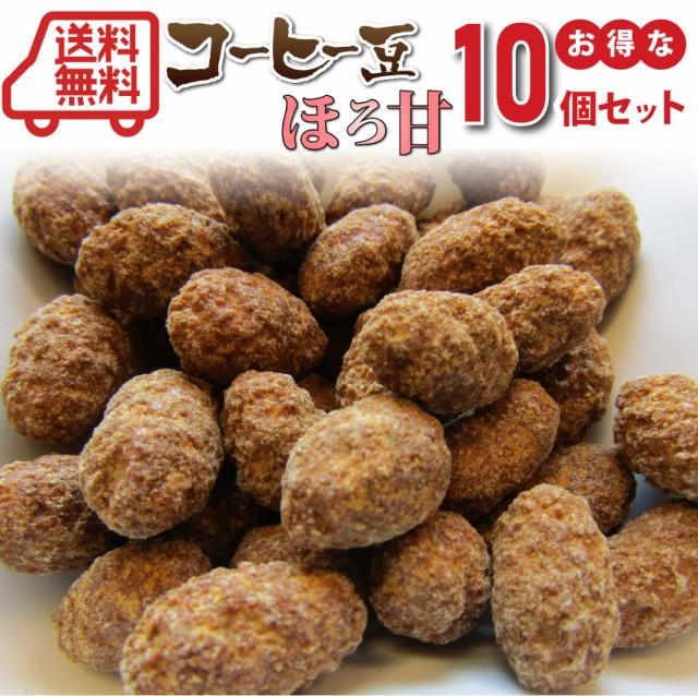 【送料無料】コーヒー豆 たっぷり10袋セット(65g×10)お試し おつまみ 冷凍便と同梱不可 オードブル パーティー big_dr