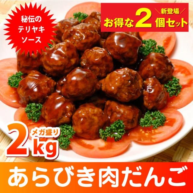《まとめ買いクーポン対象》徳用 メガ盛り タレ付き肉だんご2kg (1kg×2個セット)ミートボール (12時までの御注文で当日発送、土日祝