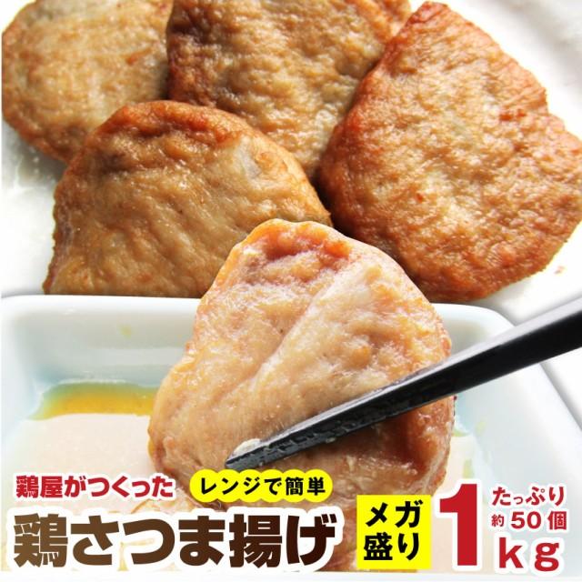 《まとめ買いクーポン対象》【冷凍】レンジで簡単 鶏屋がつくった 鶏さつま揚げ ごぼう入り お徳用1kg (12時までの御注文で当日発送、土