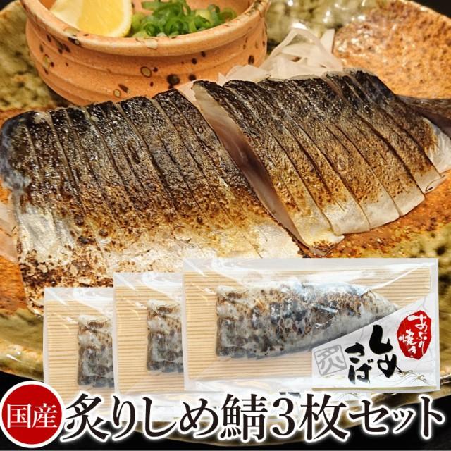 《まとめ買いクーポン対象》国産 炙り しめさば 3枚セット (切れてるしめ鯖) 〆鯖 〆サバ 刺身 おつまみ 簡単解凍するだけ 惣菜 冷凍食