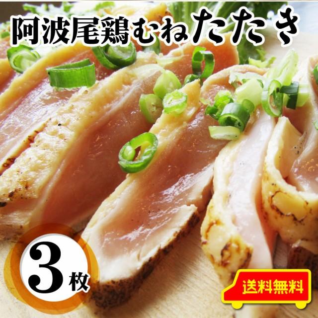 冷凍 国産 阿波尾鶏 鶏むね たたき 200g×3枚セット 送料無料 朝びき 新鮮 ムネ 炙り 解凍するだけ 本格 タタキ 刺身でどうぞ big_dr