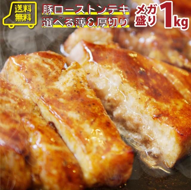 送料無料 選べる 薄切り・厚切り タレ漬け 豚ロース トンテキ メガ盛り1kg( BBQ バーベキュー 焼くだけ 焼肉 ステーキ)買えば買うほど