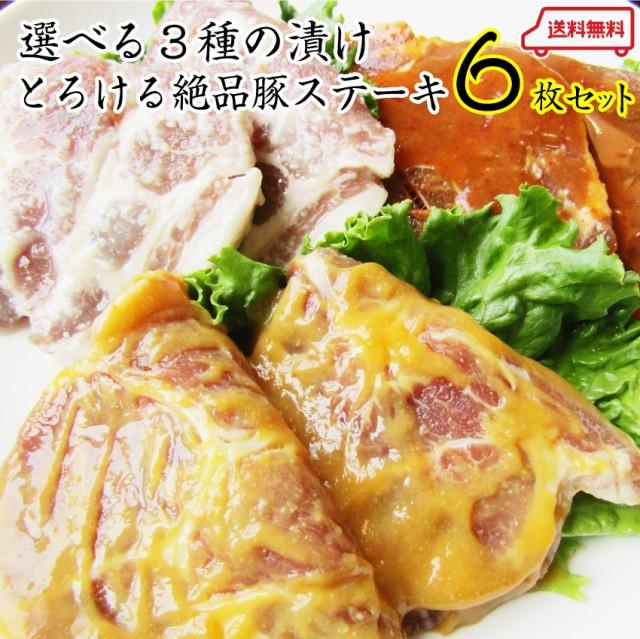 選べる 3種の味 食べ比べ トンテキ 6枚セット【送料無料】豚肩ロース ステーキ 肉 塩麹 西京漬け 味噌 お中元 父の日 ギフト のし オー