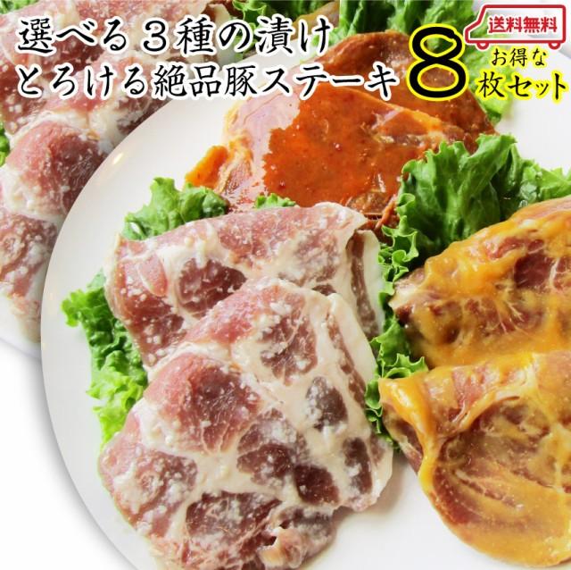 選べる 3種の味 食べ比べ トンテキ 8枚セット【送料無料】豚肩ロース ステーキ 肉 塩麹 西京漬け 味噌 お中元 父の日 ギフト のし オー