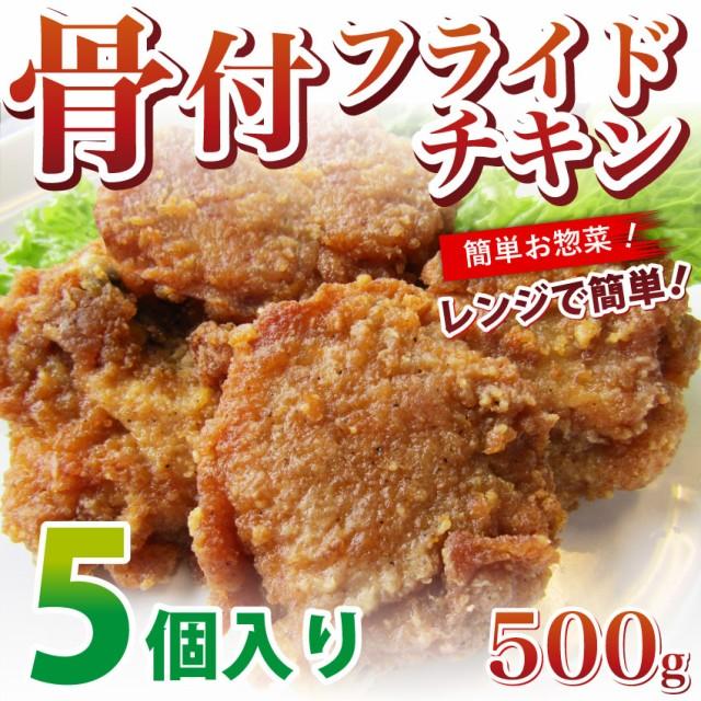 骨付 フライドチキン 500g(5本入り) レンジOK お弁当 冷食 オードブル 冷凍食品 チキン 唐揚げ (惣菜) クリスマス パーティー