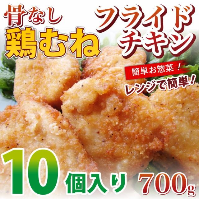 レンジで簡単!骨なし 鶏むね フライドチキン フィレ 700g(10個入り)(12時までの御注文で当日発送、土日祝を除く)(惣菜) レンジOK オ