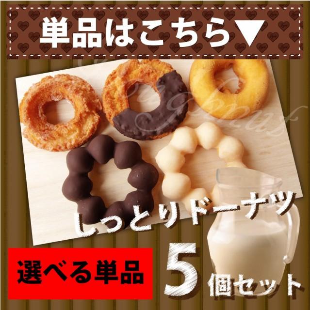 冷凍 お好きな1種類を 選べる しっとり 濃厚 ミルク ドーナツ 5個 セット デザート バレンタイン お菓子 (*当日発送対象) パーティー