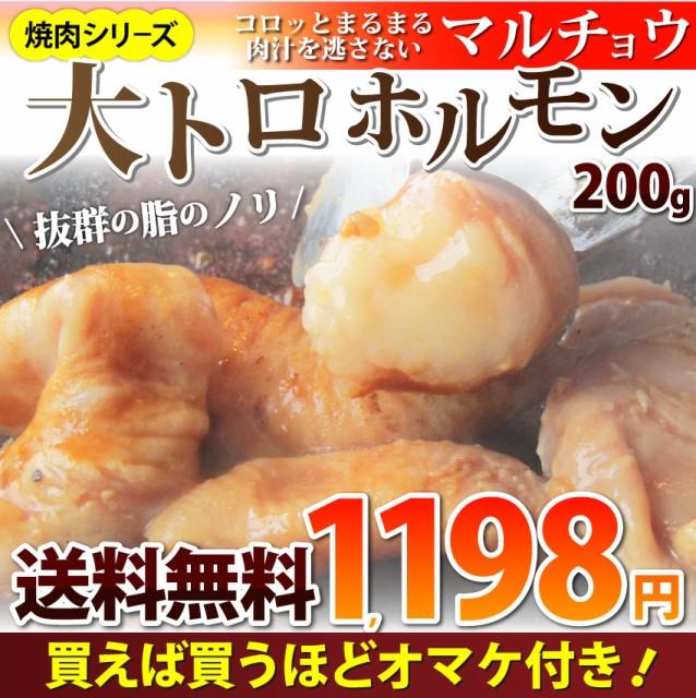 タレ漬け牛ホルモン(マルチョウ) 200g 焼肉用 買えば買うほどオマケ付き! (12時までの御注文当日発送、土日祝を除く) 焼くだけ 【
