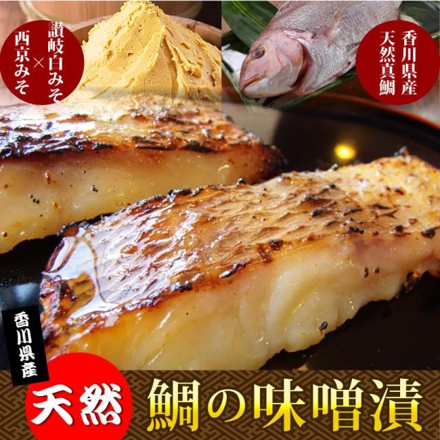 香川県産・天然鯛の味噌漬け(12時までの御注文で当日発送、土日祝を除く)たい タイ 魚 焼魚 焼くだけ big_dr