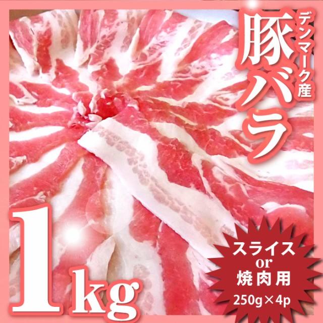 限定SALE・【冷凍】とろける豚バラ・選べるスライスor焼肉 たっぷりメガ盛り 1Kg 便利な小分け